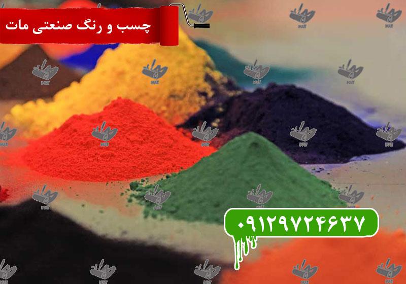 فروش انواع رنگ پودری الکترواستاتیک کرج