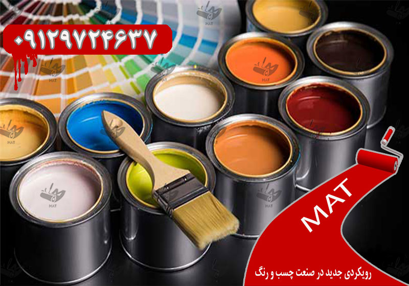 کارخانه تولید رنگ نسوز در ایران