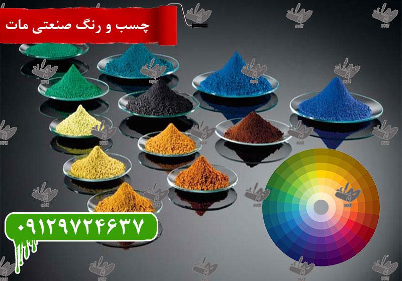انواع رنگ پودری الکترواستاتیک